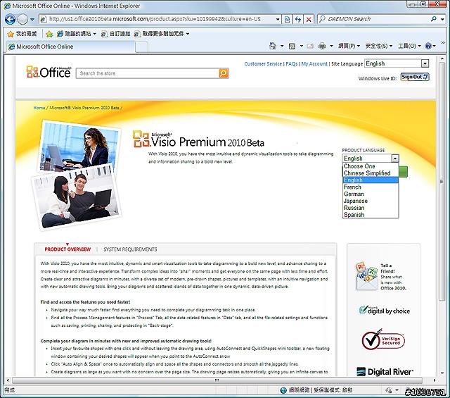 visio 下載 繁體 版 2010