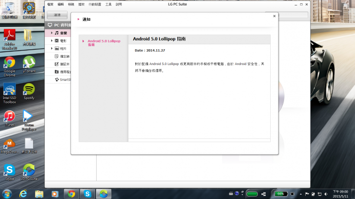 LG G2國際版LG PC Suite備份問題- LG - 手機討論區- Mobile01