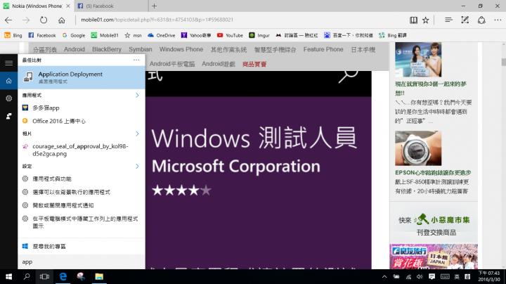 Vcreg Windows 10 Mobile