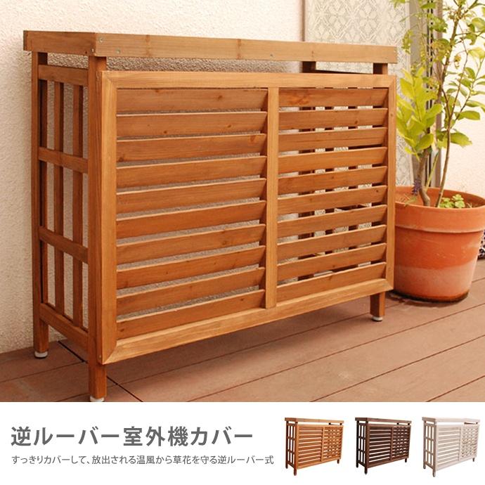冷氣室外機防水木頭櫃 空間設計與裝潢 居家討論區 Mobile01