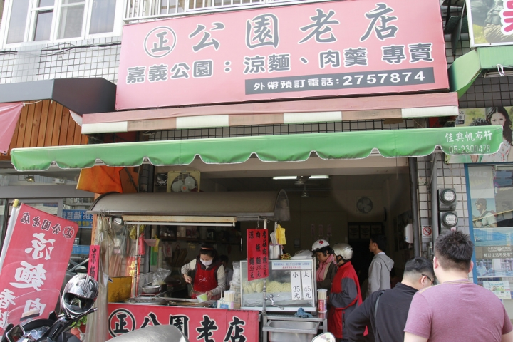 嘉義市。正公園老店涼麵。辣油胡椒美乃滋
