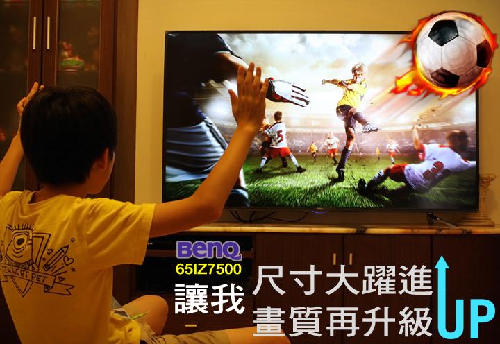 BenQ 65IZ7500 護眼4K液晶電視讓我尺寸大躍進‧畫質再升級 - 1