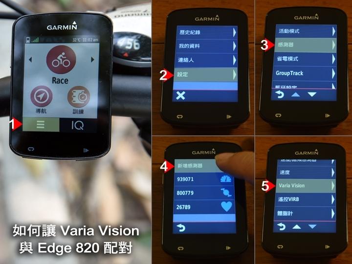 用 VariaVision 自行車智慧顯示器 延伸你的視界,讓 Edge820 自行車衛星導航 陪你 - 13