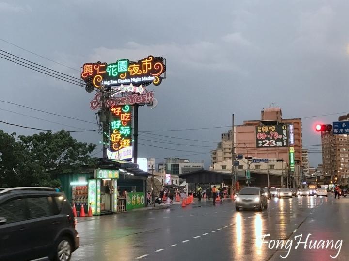 树林兴仁花园夜市 ‧北台湾最大合法连锁夜市 ‧好吃好逛又好玩懒人包