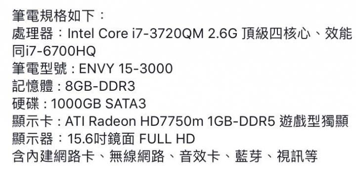 想請益HP筆電達人,關於HP ENVY 15 3000型系列Driver - HP - 筆