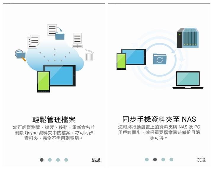 QNAP TS-453BT3 打造最佳資料安全與工作效率的解決方案第三篇