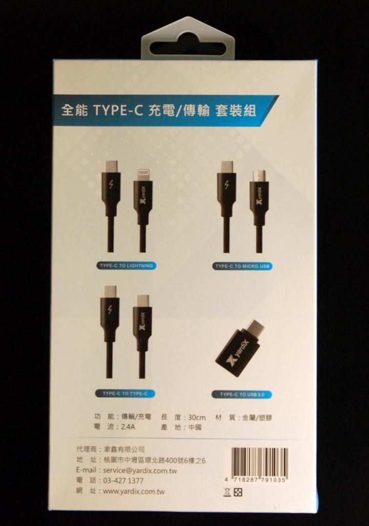 「yardiX 全能TYPE-C 充電/傳輸 套裝組」是Macbook PRO的救星