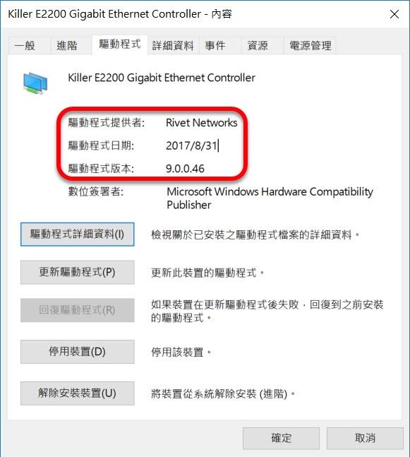 Windows 10 1803 導致網卡出問題,Killer E2200,顯示異常! 更新