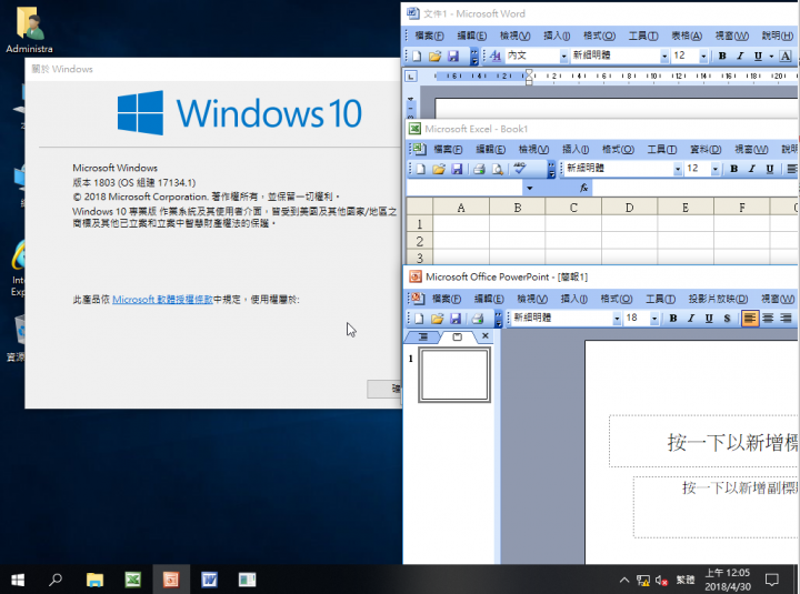 office 2003 windows 10 1803