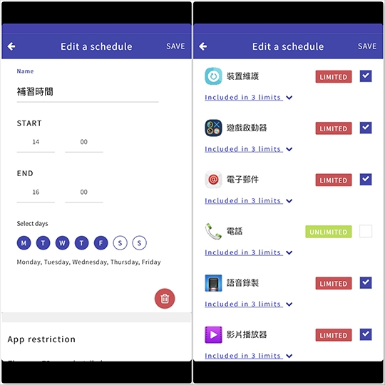 Screen Time Parental Control APP- 時間表的功能