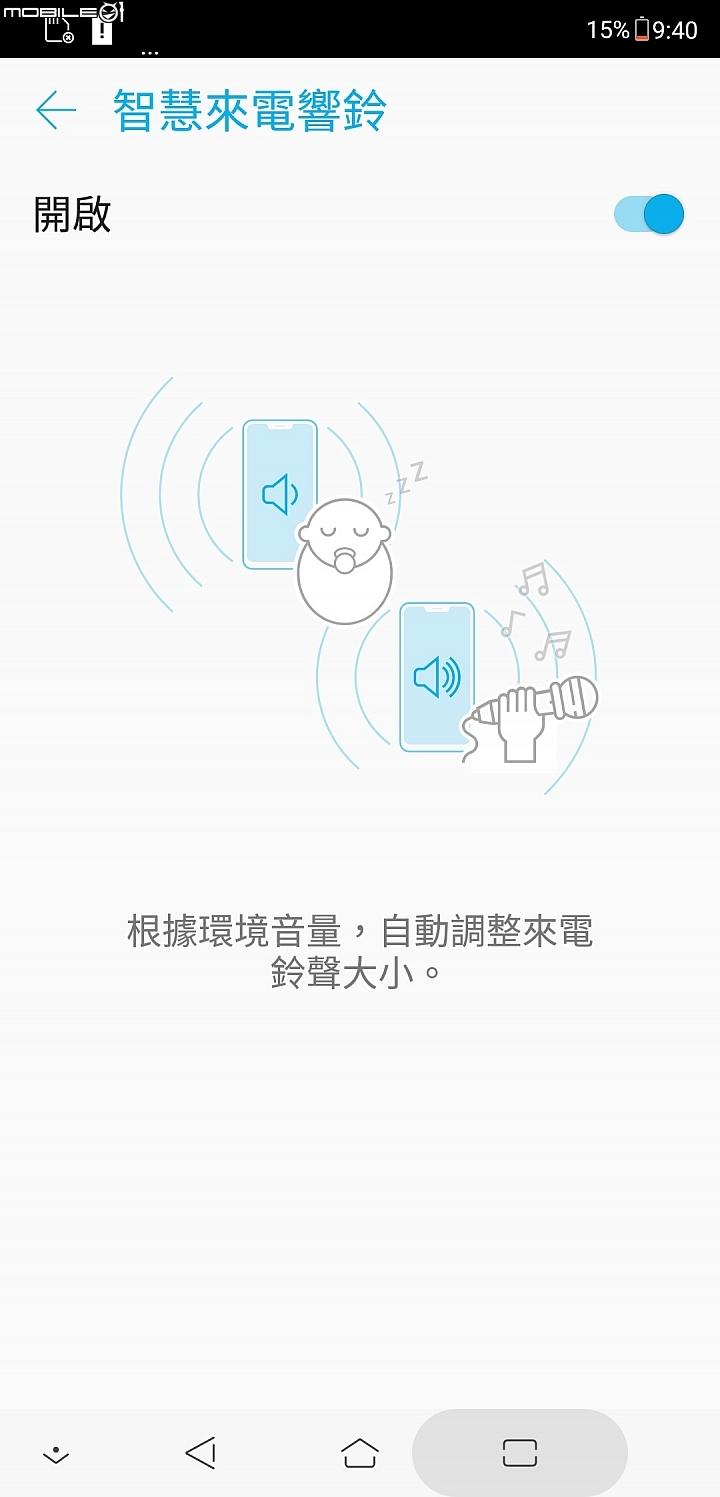 【華碩智慧旗艦Zen由你拍】 Asus Zenfone 5Z 開箱 - 58