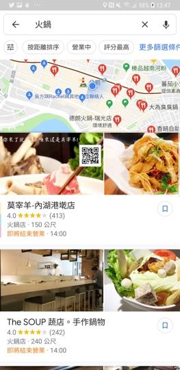 Google地圖更新了「探索」的頁籤,搜尋介面篩選方法更清楚