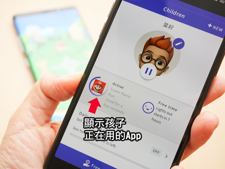 Screen Time Parental Control APP- 會顯示孩子目前正在用的App。