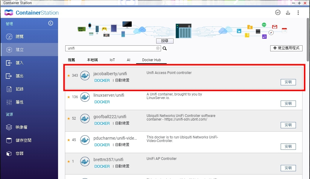 QNAP Container Station 做Unifi Controller問題,無解求助>< - 基地台與