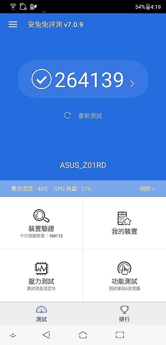 【華碩智慧旗艦Zen由你拍】 Asus Zenfone 5Z 開箱 - 33