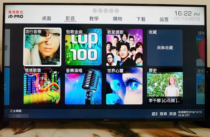 《 嘉德數位 JD-PRO 寶雲盒 4K 多媒體機上盒 》電影、追劇、電視、遊戲 通通一機搞定 - 18