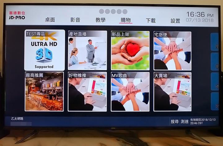 《 嘉德數位 JD-PRO 寶雲盒 4K 多媒體機上盒 》電影、追劇、電視、遊戲 通通一機搞定 - 29
