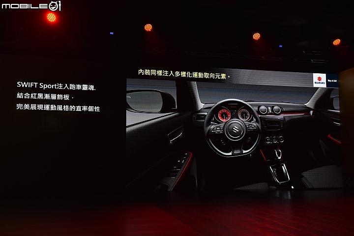 Suzuki Swift Sport 80.8萬元正式發表
