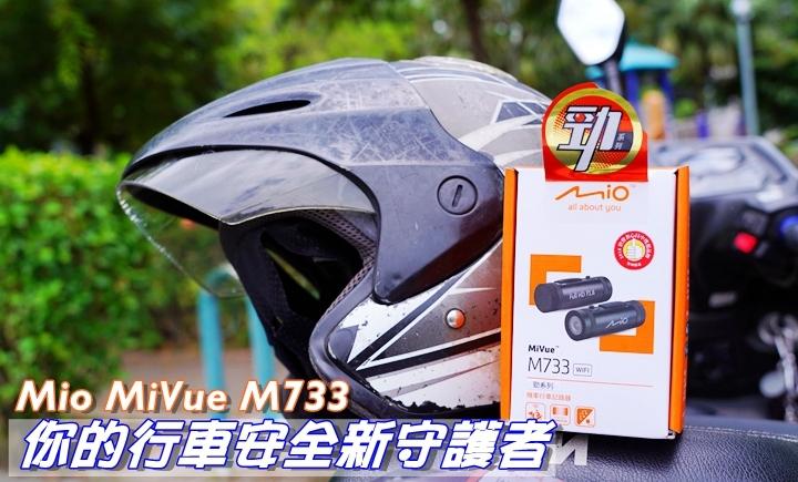 Mio MVue M733 你的行車安全新守護者