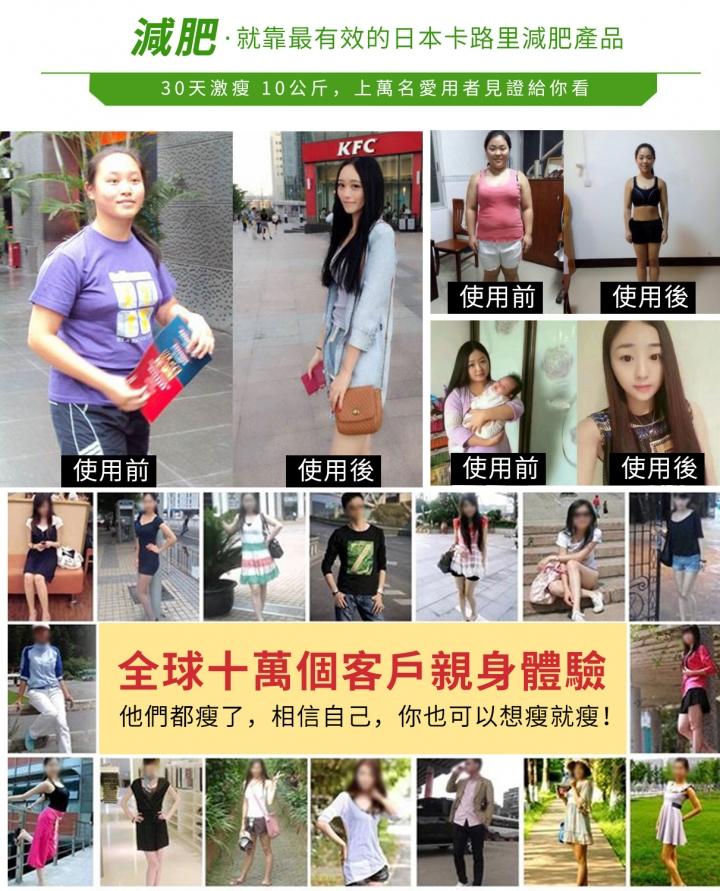 2018年最紅的日本卡路里減肥藥,居然有人一個月瘦了15公斤...快速減肥有效嗎? _img_2
