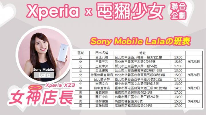 Sony x 電獺少女 合作企劃! XZ3女神店長專賣店巡迴活動! - 5
