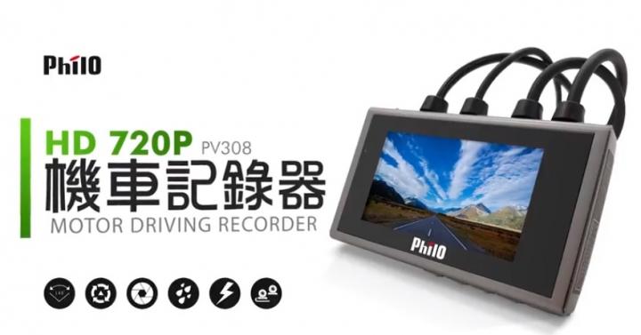 【首發開箱文】Philo PV308 飛樂HD 720P前後鏡頭行車紀錄器實測 - 1