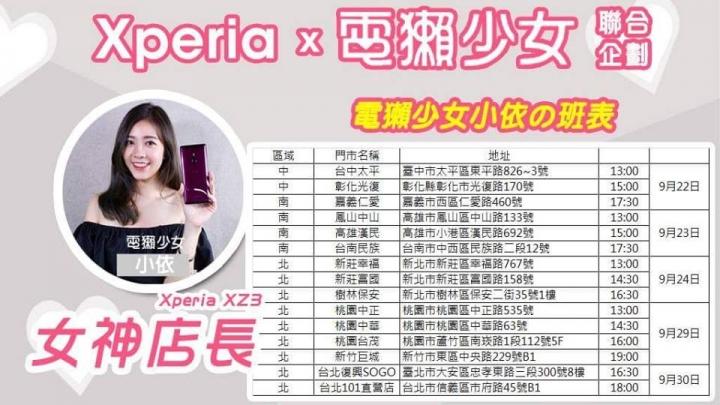 Sony x 電獺少女 合作企劃! XZ3女神店長專賣店巡迴活動! - 4