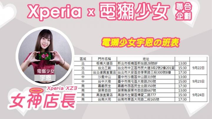Sony x 電獺少女 合作企劃! XZ3女神店長專賣店巡迴活動! - 3