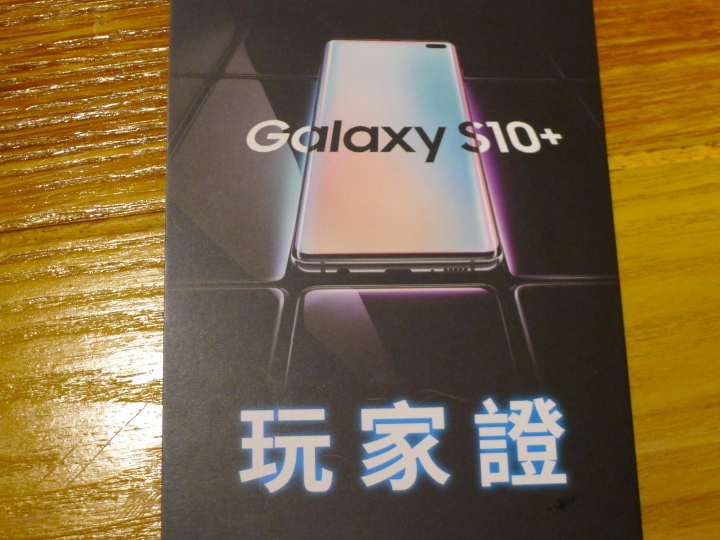十年磨一劍,Samsung Galaxy S10系列體驗會,展現真10力,試了你就知 - 46