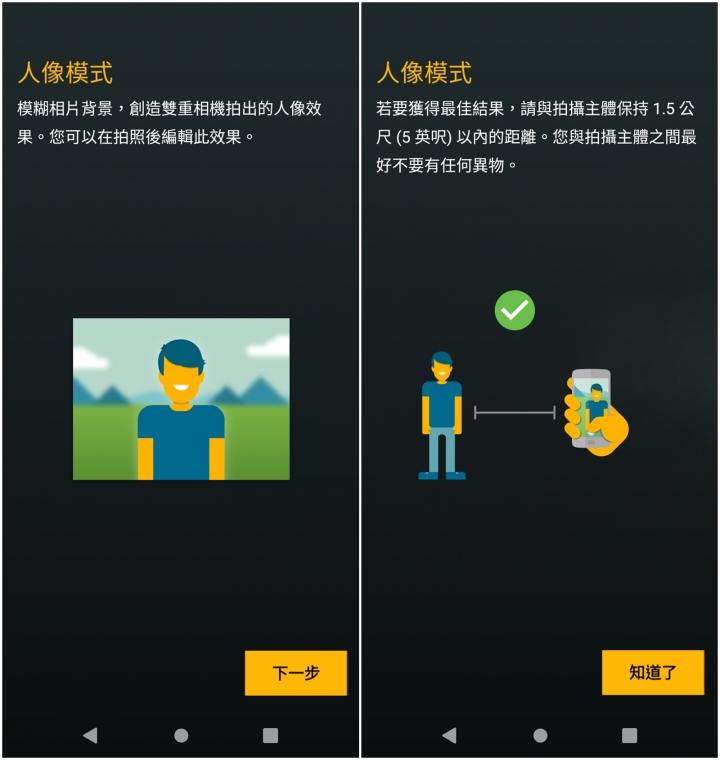 Moto one功能完整荷包省:快充/ NFC/ 杜比音效/雙鏡頭/Google防護手機安全無死角 - 63
