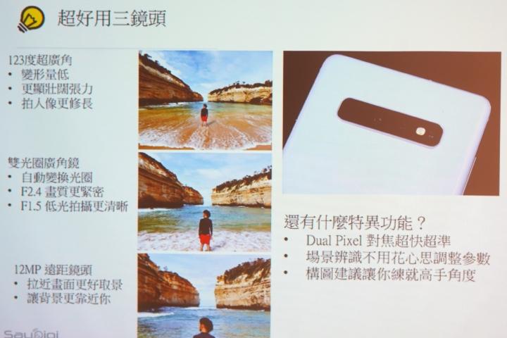 體驗 Samsung Galaxy S10 究極真10力 - 27
