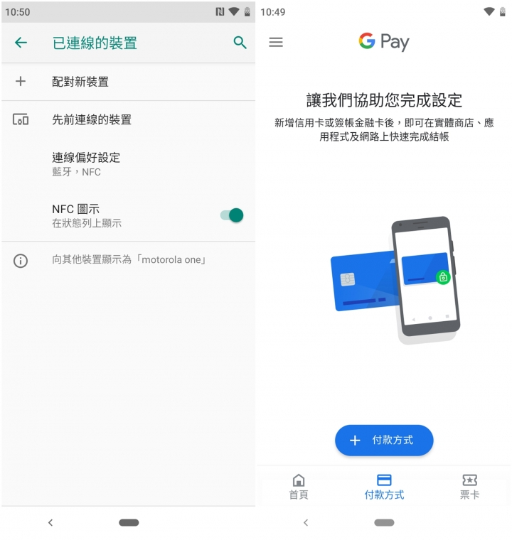 Moto one功能完整荷包省:快充/ NFC/ 杜比音效/雙鏡頭/Google防護手機安全無死角 - 27