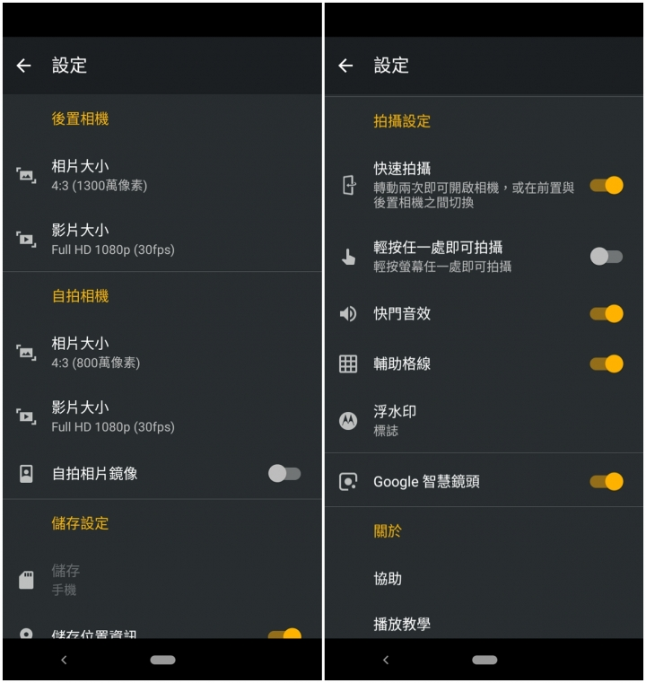 Moto one功能完整荷包省:快充/ NFC/ 杜比音效/雙鏡頭/Google防護手機安全無死角 - 48