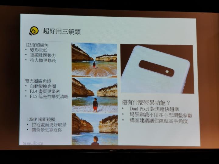 Samsung Galaxy S10系列旗艦體驗會:真10力試玩心得分享 - 5