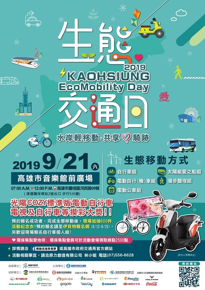 收集電動機車和電動輔助車的消息 0919Gokube和Wemo出席生態活動日 gogoro 搶到電池站了