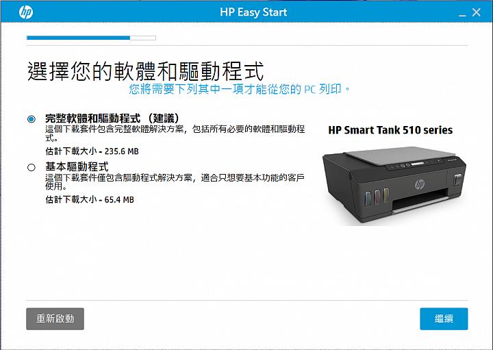 [心得] hp Smart Tank 515多功能無線印表機 精采創新 隨心所印 - 30