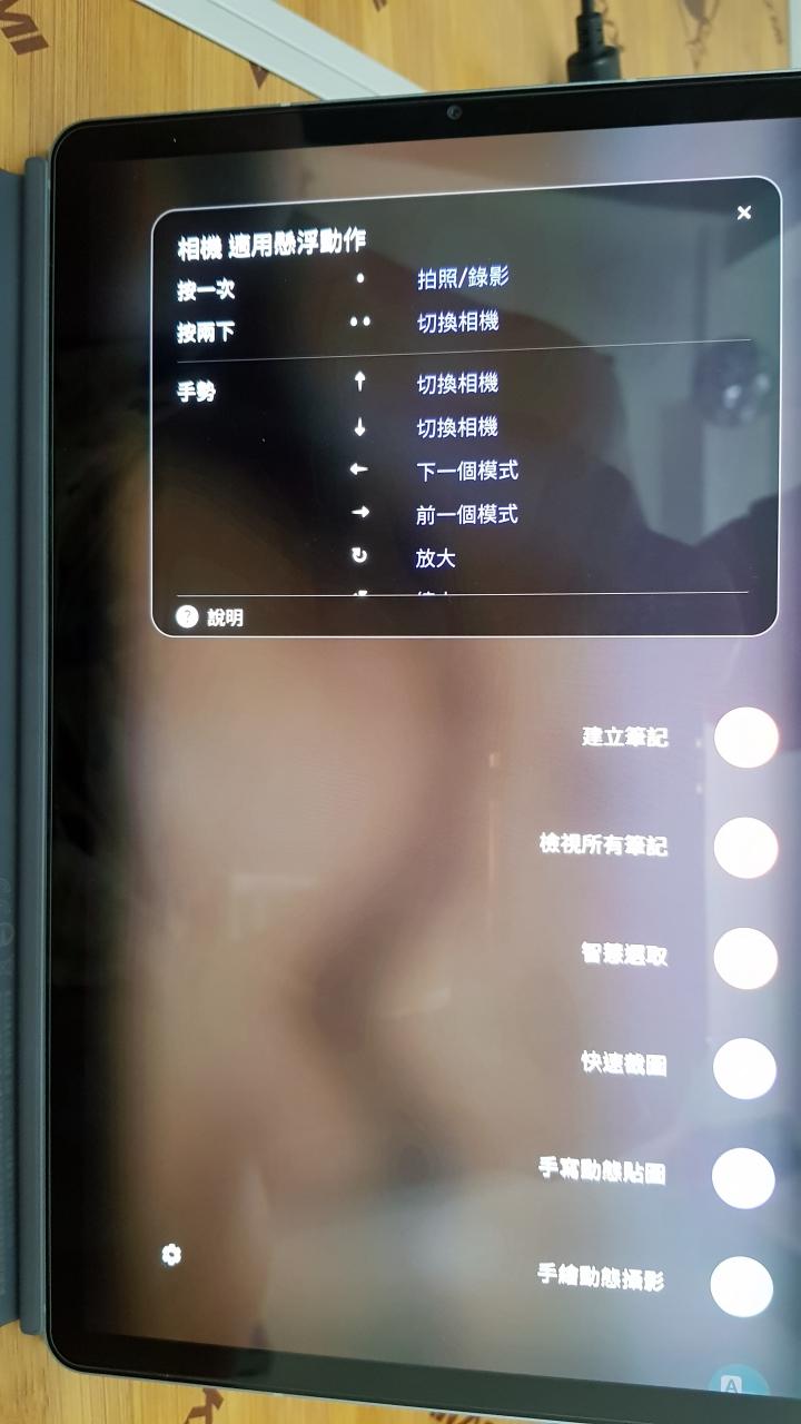 《Samsung Galaxy Tab S6》大叔使用心得