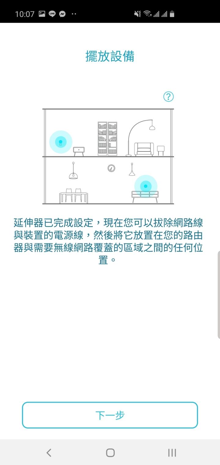 D-Link DIR-3060 三頻 Wi-Fi Mesh AC3000 無線路由器,打造安全又高速的無縫漫遊 - 36