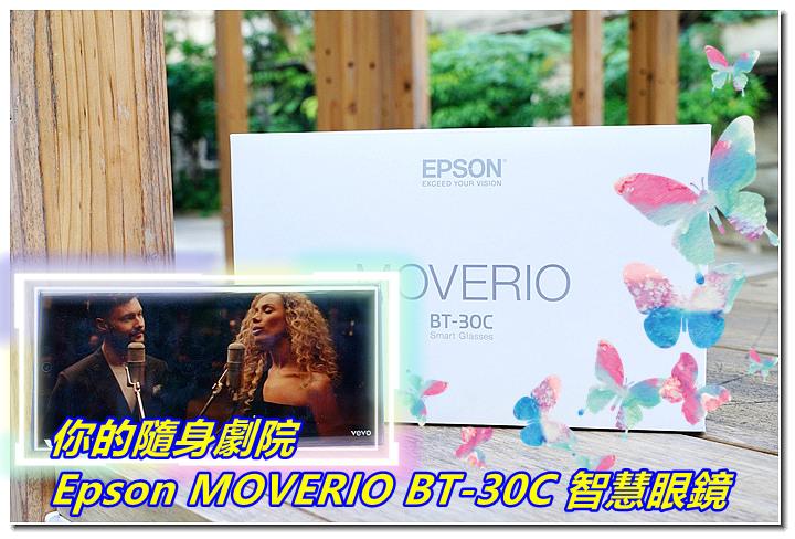 你的隨身劇院 Epson MOVERIO BT-30C 智慧眼鏡