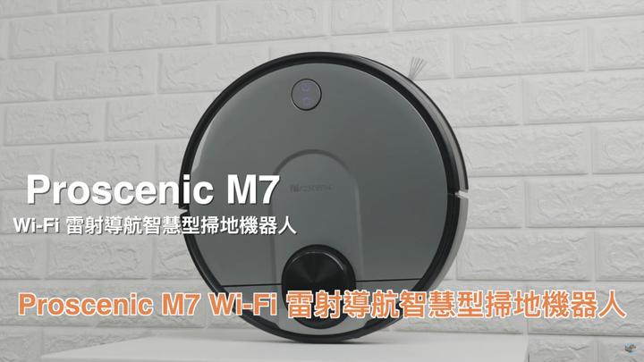 對抗小米石頭!台灣品牌浦桑尼克 Proscenic M7 掃地機器人開箱|科技狗