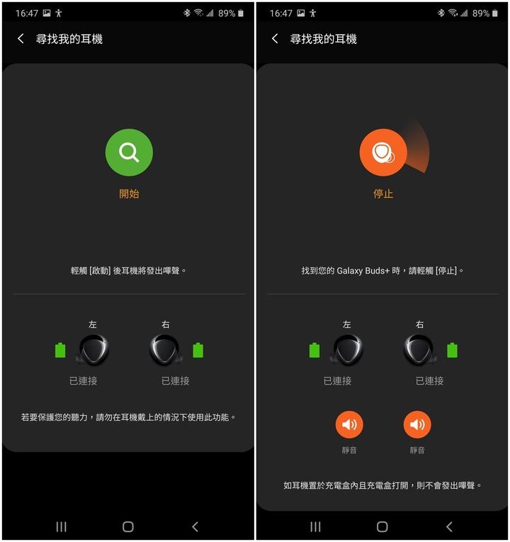 想聽你 Samsung Galaxy Buds+ 真無線藍牙耳機:音質、續航功能整合進化給你再加分+的聆聽感受 - 26