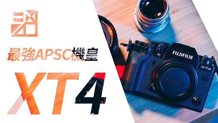 【開箱實測】Fujifilm XT4 夢幻機種!錄影拍照樣樣神?完整分析評測! - 1