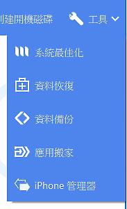硬碟分割工具EaseUS Partition Master 14.0中文版 讓你免費又輕鬆做磁碟管理