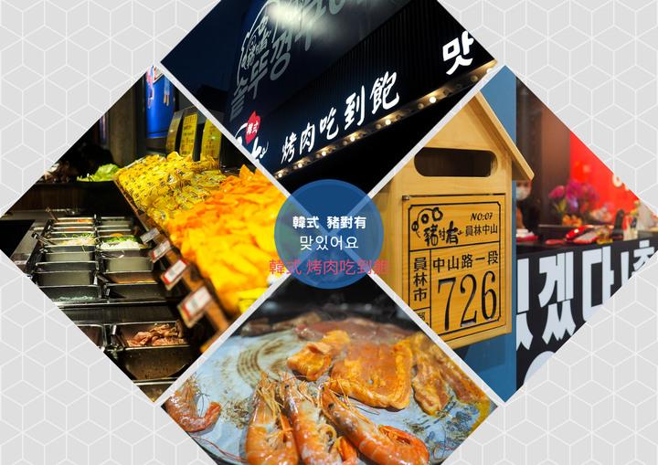 【小惡魔振興劵】肉食系殿堂   韓式 豬對有 烤肉吃到飽