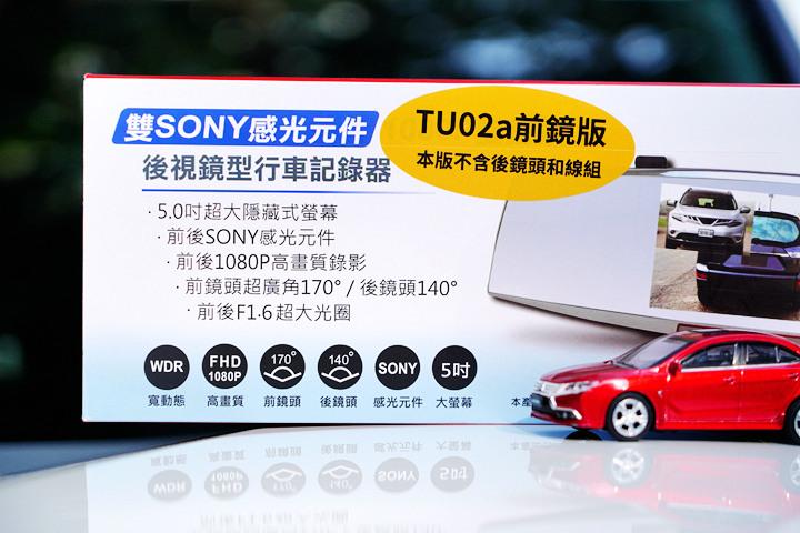 高CP值加上高畫質表現,Carscam TU02a 雙SONY 雙1080P 後視鏡型 前後雙鏡頭 行車紀錄器