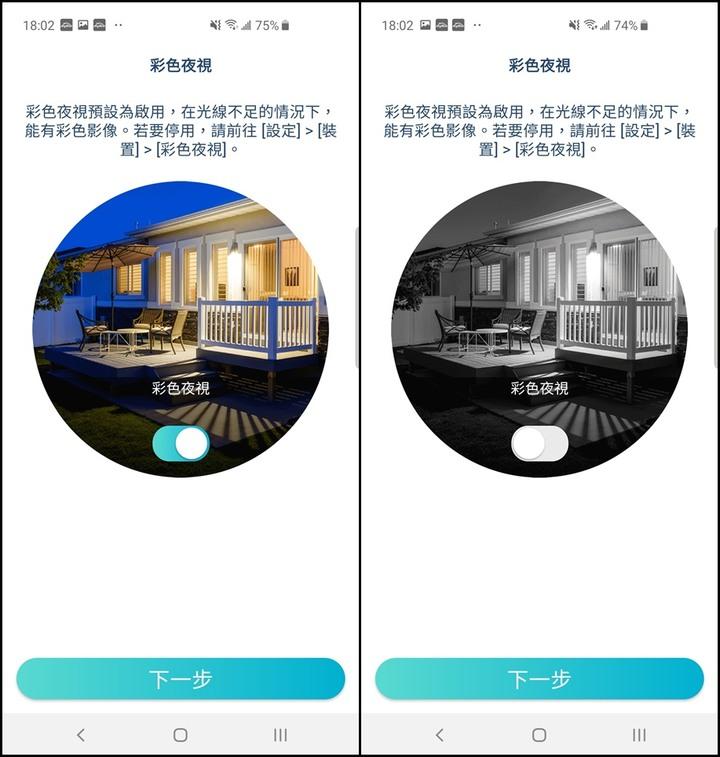 夜晚依舊清晰,D-Link DCS-8630LH戶外自動照明網路攝影機開箱試用