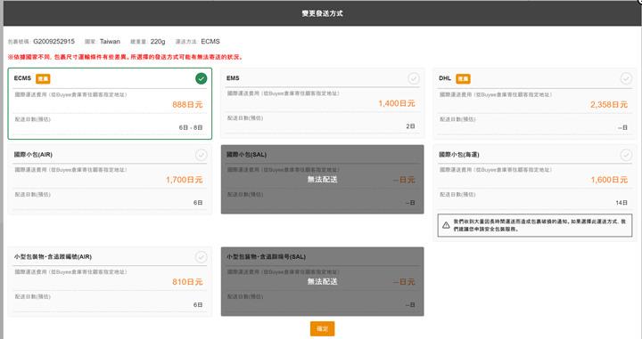 分享一下Buyee日本購物網,不出國也能買到日本商品