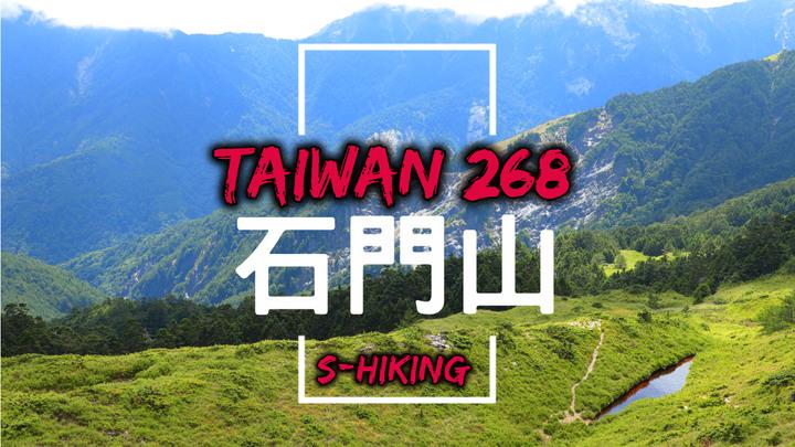 高山268 南投 石門山3237公尺 1小時往返親民百岳 仁愛鄉