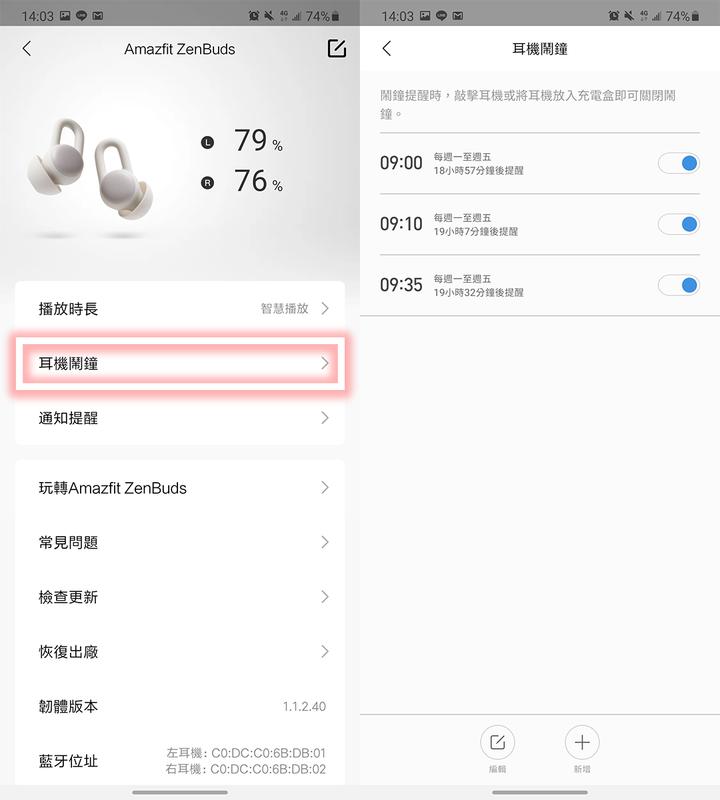 不能聽音樂的助眠耳機Amazfit ZenBuds - 17