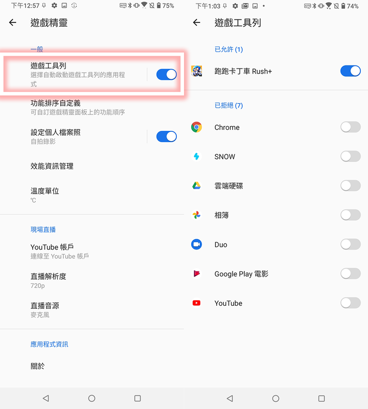 ZenFone 7的實用技巧教學分享 - 10
